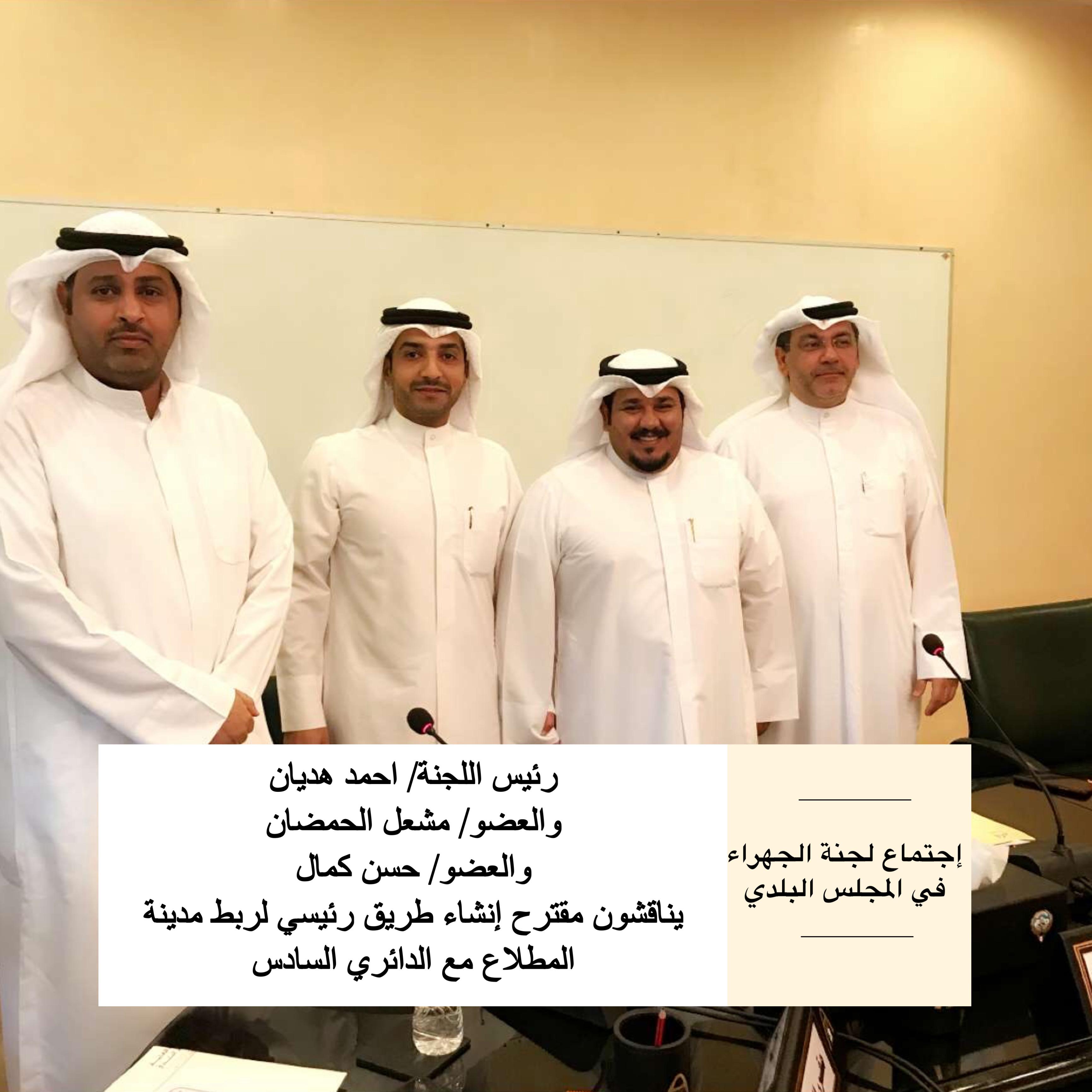 رئيس وأعضاء لجنة الجهراء في المجلس البلدي لمناقشة إنشاء طريق يربط مدينة المطلاع مع الدائري السادس